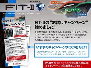 FIT2キャンペーン