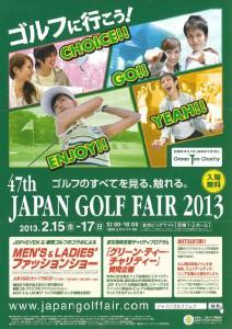 golffair01