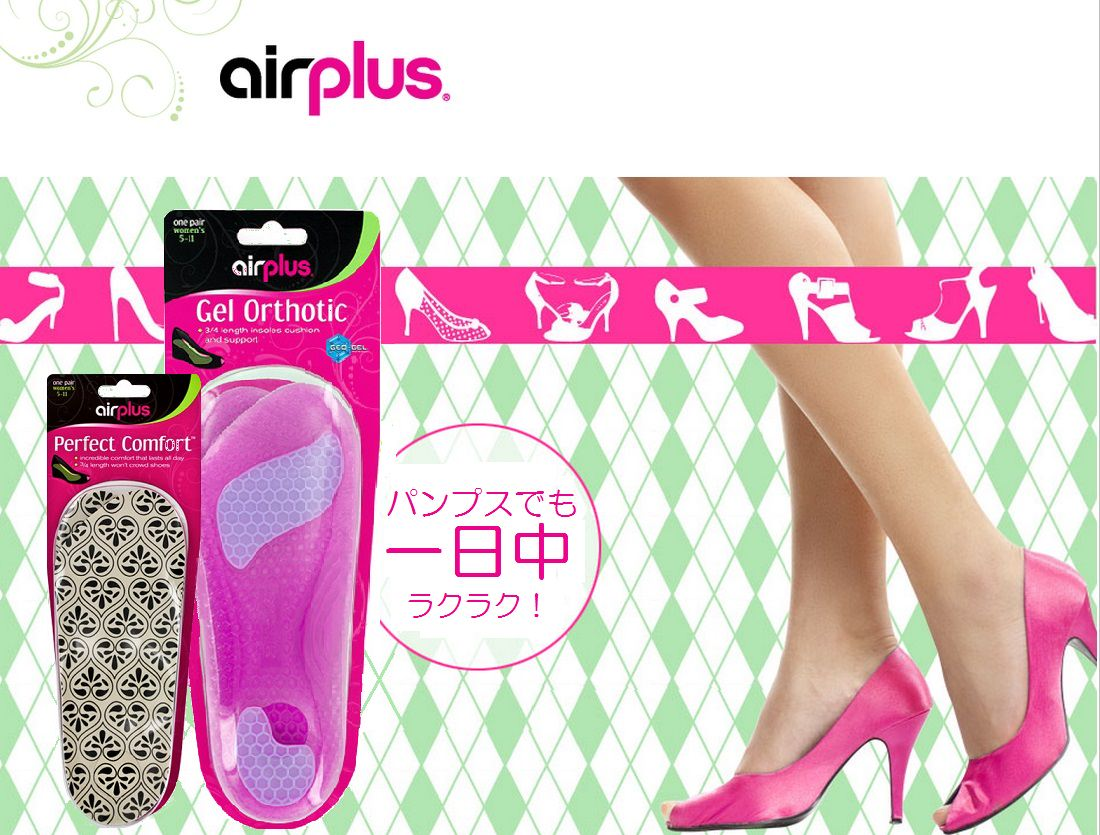 AIRPLUSPRODUCTS表紙女
