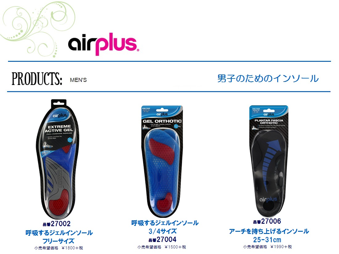 AIRPLUSPRODUCTSトップ男