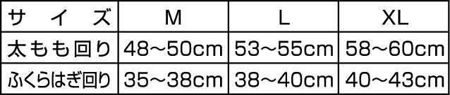 プロレベルヒンジドニーブレイス・サイズ表