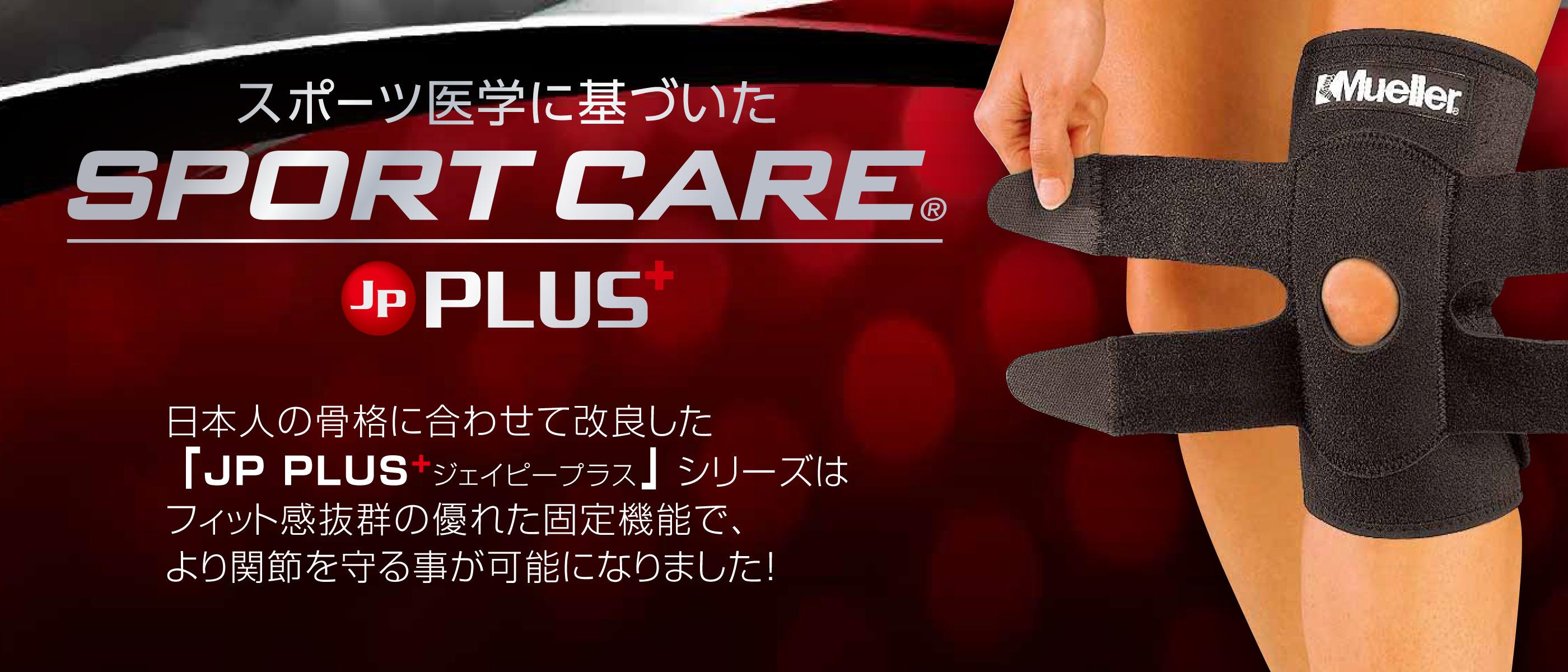 JP PLUS+ シリーズ