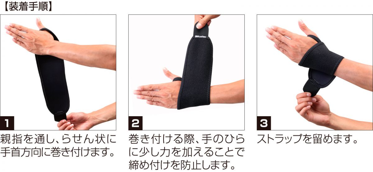 p19-adjustable_wrist_support_jp_plug-sub2