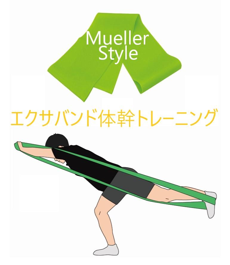ミューラースタイル!体幹を整えるチューブエクササイズ